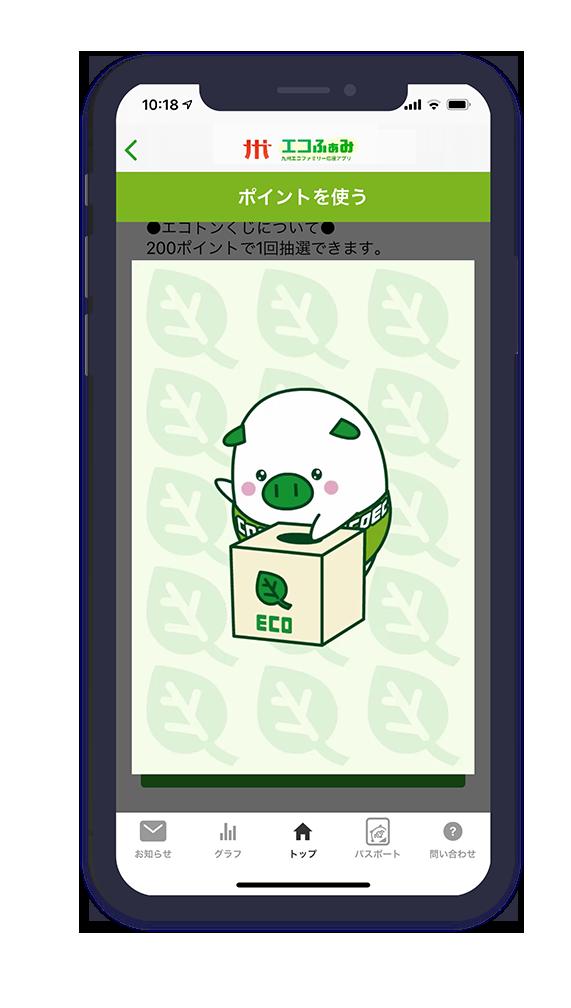 アプリくじの画面