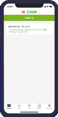 アプリお知らせ画面
