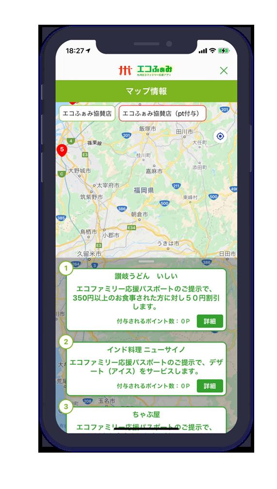 アプリマップ画面