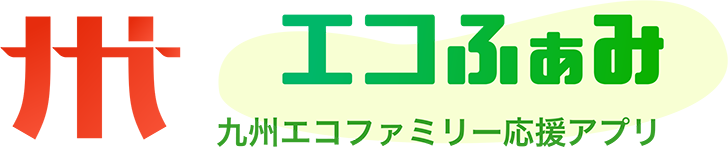 エコふぁみ - 九州エコファミリー応援アプリ