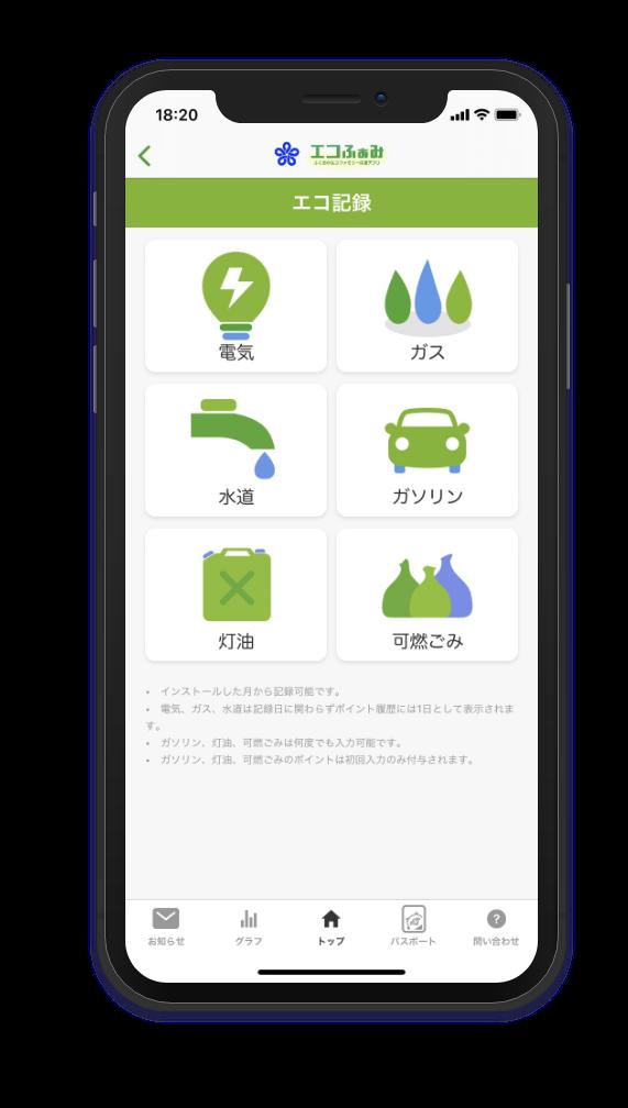 アプリエコ記録画面