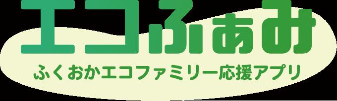 エコふぁみ - ふくおかエコファミリー応援アプリ